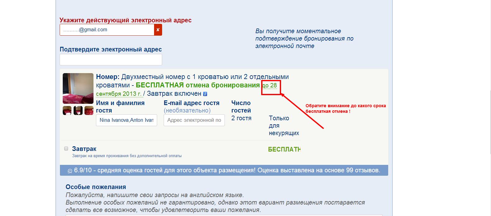 Букинг ру бронирование отелей онлайнi москва оренбург купить авиабилет lang ru